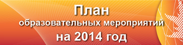 План образовательных мероприятий на 2014 год
