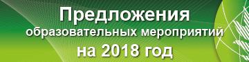 Предложения на 2017 год