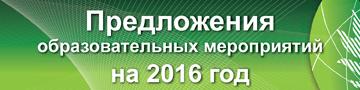Предложения на 2016 год
