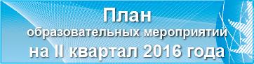 План образовательных мероприятий на I квартал 2016 года