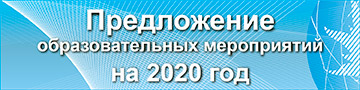 Предложения на 2020 год