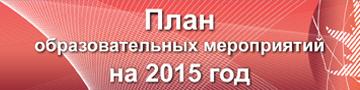 Предложения КЭУ на 2015г