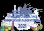 Заседание Оргкомитета конкурса в номинации «Лучший специалист центральной химической лаборатории 2021»